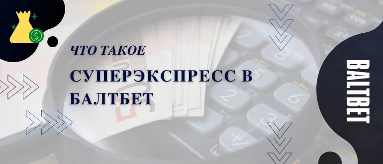 Балтбет тото - суперэкспресс БК Балтбет