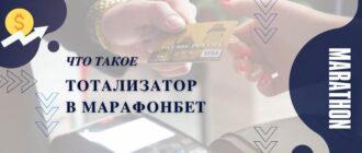 Тотализатор Марафонбет и тото сервис Марафон