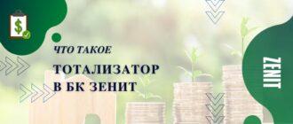 Зенит тото - тотализатор букмекерской конторы Zenit